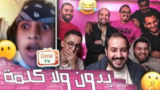 OmeTV مع كل اليوتيوبرز في مكان واحد .. ما نتكلم ولا كلمة 🤫😶😂