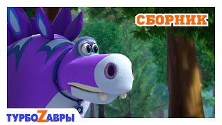 Турбозавры Сезон 1 Серия 25 Спор детские мультики