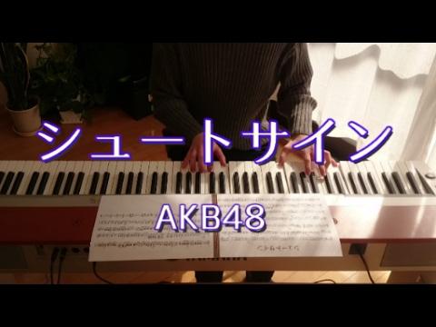Shoot Sign / AKB48 (Piano solo) Drama