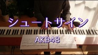 AKB48 47thシングルのシュートサイン。CM放送中! 早速耳コピ・アレンジ...