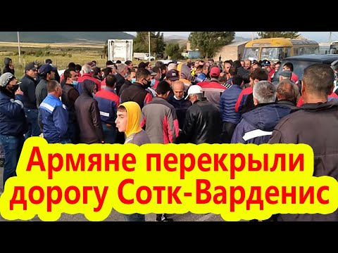 Армяне в отчаянии перекрыли дорогу Сотк-Варденис