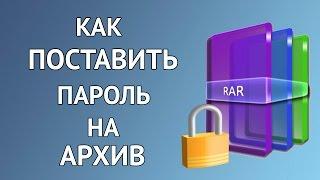 Как поставить пароль на архив(Как поставить пароль на архив с помощью архиватора WinRAR. Для этого нужно создать любой файл, далее нажать..., 2015-03-30T10:59:11.000Z)