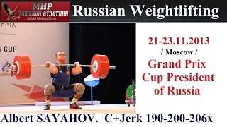 Albert SAYAHOV-(94kg.C+J=190-200-206х) 2013-Grand Prix Cup President of Russia.