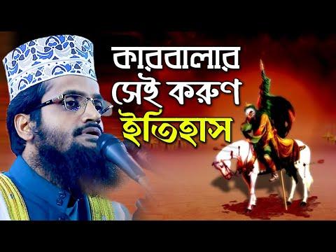 শাহাদাতে কারবালা  New Bangla Waz Maulana Abdullah Al Amin