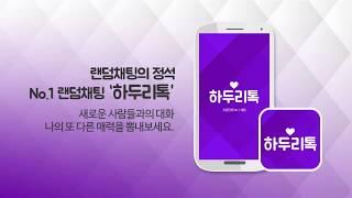 앱솔루션 [랜덤채팅어플] 하두리톡 시연 동영상