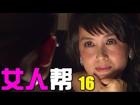 女人帮(蒋雯丽版) 16 朱莉真情落泪,小颖投怀送抱