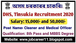 DHS, Tinsukia Recruitment 2020: Cleaner Post and Medical Officers Post in Assam    JobNewsAssam   