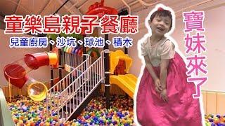 童樂島親子餐廳 寶妹來了 親子樂園兒童廚房、沙坑、球池、溜滑梯【 love TV小寶愛你笑】