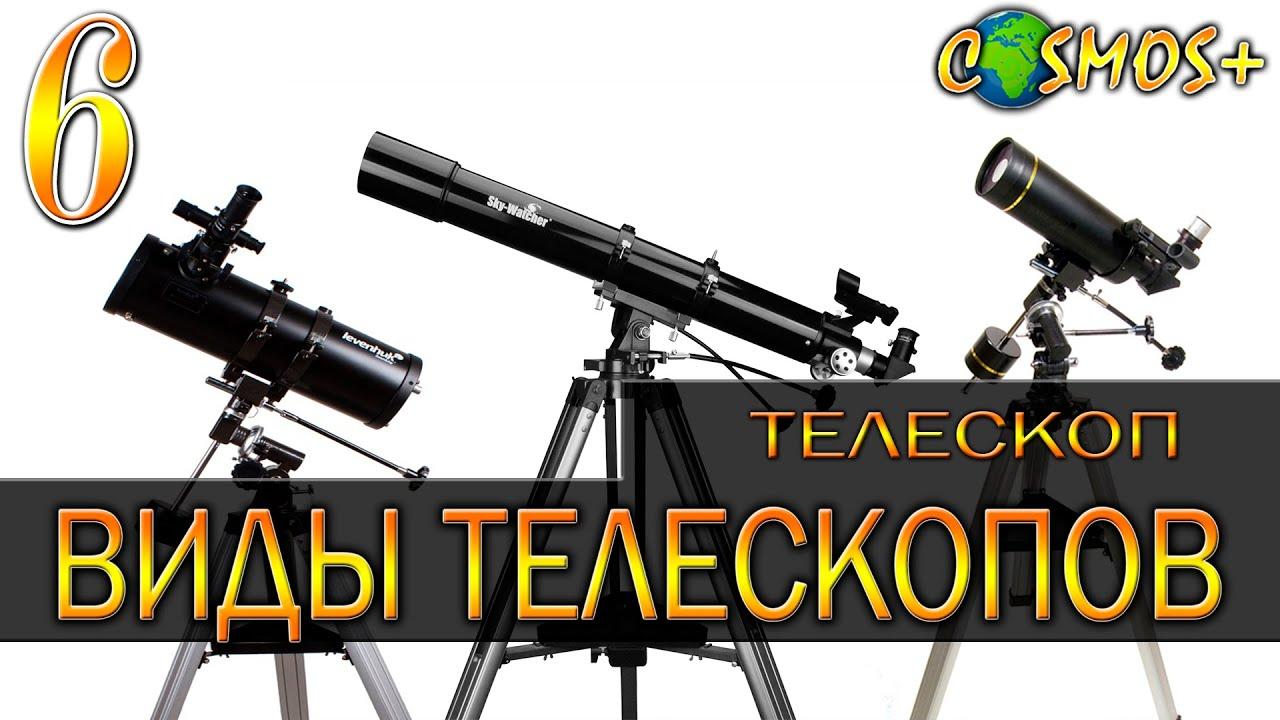 Купить 'телескоп astromaster 76 eq' · телескоп astromaster 90 az: телескоп celestron astromaster 90 az идеальное сочетание простоты работы и надежности, поэтому пользуется повышенным спросом у начинающих любителей астрономии. Купить 'телескоп astromaster 90 az'. Телескоп astromaster 114.
