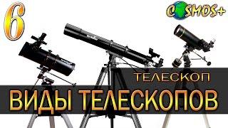 #ТЕЛЕСКОП | ЧТО ТАКОЕ ТЕЛЕСКОП? | ВИДЫ ТЕЛЕСКОПОВ И ИХ УСТРОЙСТВО(Астрономия в деталях: http://goo.gl/M3FKno Телескоп. Телескоп и его виды. Телескоп и его устройство. Это шестой выпуск..., 2014-10-31T11:53:15.000Z)