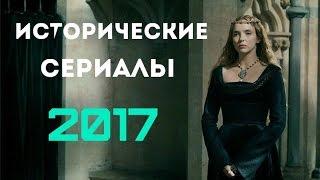 Исторические сериалы 2017