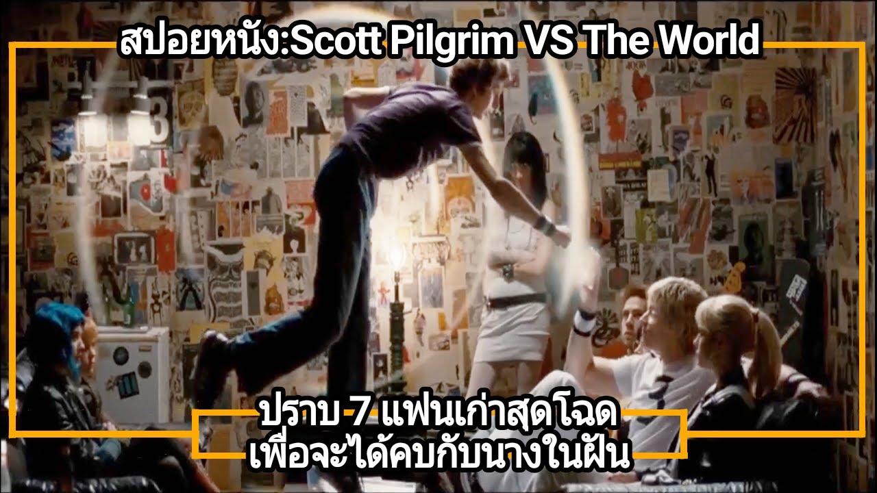 ปราบ7แฟนเก่าสุดโฉดเพื่อจะได้คบกับนางในฝัน (สปอยหนัง-หนังเก่า)scott pilgrim vs the world (2010)