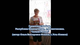 """Горшенина Любовь - """"Сильна Россия"""" (стихи Ольги Фокиной)"""
