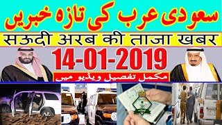 Saudi News Today Live (14-01-2019) Saudi Arabia Latest News | Urdu Hindi News || MJH Studio