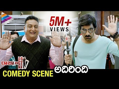 Raja The Great BEST COMEDY SCENE | Ravi Teja | Mehreen Pirzada | 2017 Latest Telugu Movies