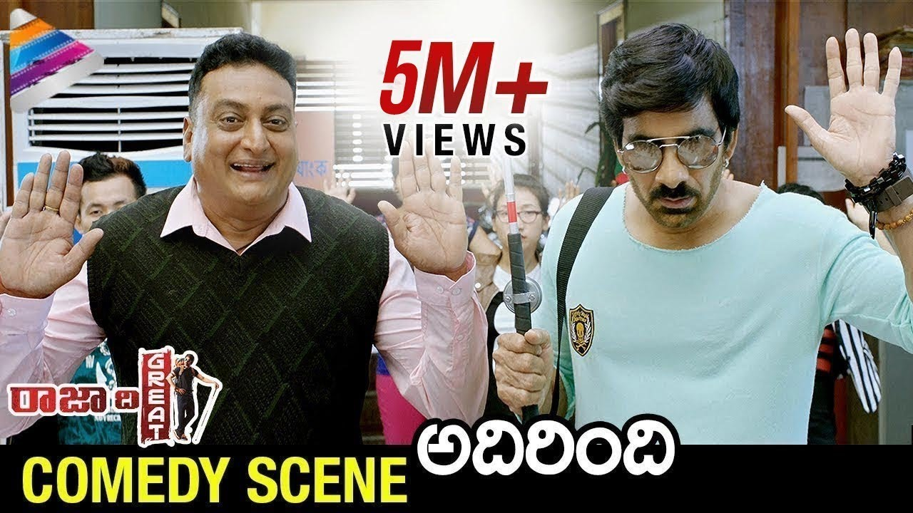 Download Raja The Great BEST COMEDY SCENE | Ravi Teja | Mehreen Pirzada | 2017 Latest Telugu Movies