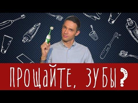 Электрические зубные щётки - правда ли лучше обычных?!