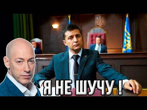 Гордон: 'Народ Украины