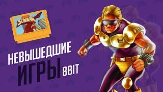 НЕВЫШЕДШИЕ ИГРЫ - ЭЧ2D (NES/FAMICOM)