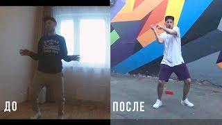 Как снимать танцевальные видео: ДО и ПОСЛЕ | Танцформер 6.2