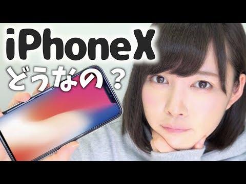 Download Youtube: iPhone X、一週間使ってみたけど顔認証ロックで絶望…【iPhoneレビュー】
