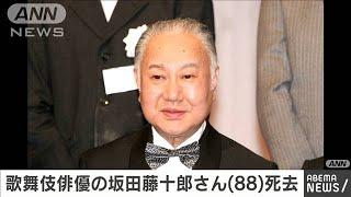 歌舞伎俳優で人間国宝の坂田藤十郎さんが88歳で亡くなったことが分かりました。 坂田さんは12日午前10時42分、東京都内の病院で老衰のため、88歳で亡くなりまし ...