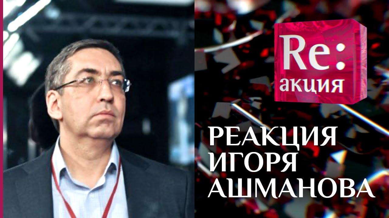 Реакция игоря Ашманова