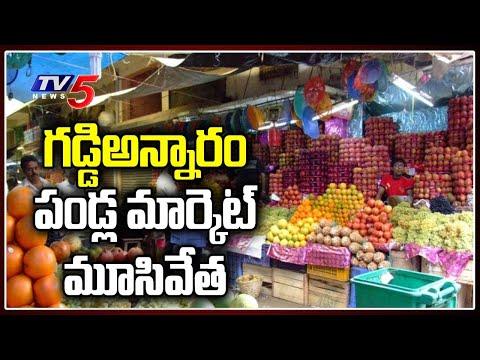 Gaddiannaram Fruit Market To Close Due To corona virus Fear   Hyderabad   TV5 News teluguvoice