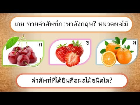 เกม ทายคำศัพท์ภาษาอังกฤษ 12 ข้อ หมวดผลไม้