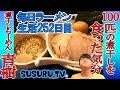 【立川駅 ラーメン】 煮干しらーめん 青樹 ド煮干しド豚骨つけ麺をすする【Tsuke Ra…