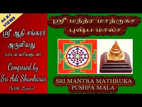 Download SRI MANTRA MATHRUKA PUSHPA MALA WITH TAMIL/ENGLISH LYRICS