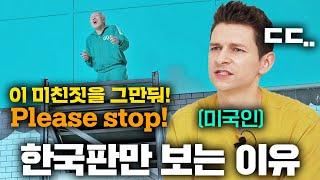 한국영화를 영어 더빙으로 보는 미국인들은 어떤 느낌일까…