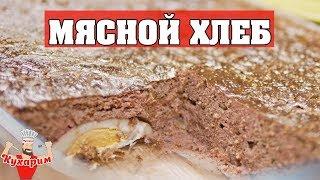 МЯСНОЙ ХЛЕБ 🍞 Необычный рецепт в духовке!