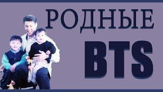 Родные BTS I Семья BTS I Родители BTS