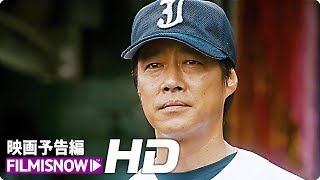 映画『泣くな赤鬼』本予告 チャンネル登録はこちら: http://bit.ly/JPSu...