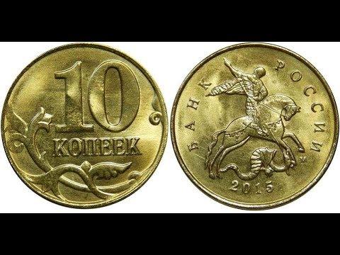 Реальная цена монеты 10 копеек 2015 года. М.