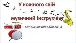 """""""У кожного свій музичний інструмент"""" - мінус із словами"""