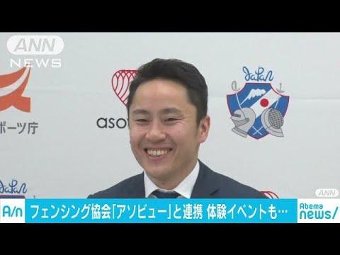 スポーツ庁が日本フェンシング協会に事業委託(19/01/21)