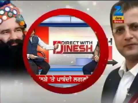EXCLUSIVE INTERVIEW WITH  BABA RAM RAHIM BY DINESH SHARMA, EDITOR ZEE MEDIA