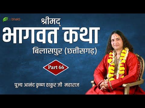 Anand Krishan Ji Maharaj | Shrimad Bhagwat Katha | Part 66 | Bilaspur (Chhattisgarh)