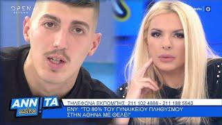 Ένυ: Είμαι ο εραστής του ονείρου - Αννίτα Κοίτα 18/1/2020 | OPEN TV
