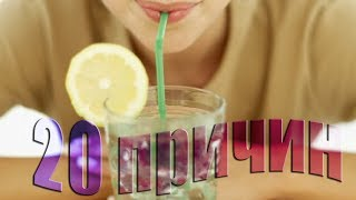 ВОДА С ЛИМОНОМ |20 ПРИЧИН пить лимонную воду