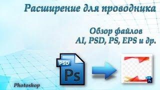 Як переглянути файли AI, PSD, PS та EPS в провіднику