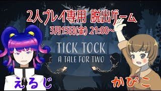 [LIVE] 【Tick Tock: A Tale for Two】超!協力型脱出ゲーム【Vtuber かぴこ】
