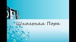 Школьная Пора (САМЫЕ КЛАССНЫЕ ПЕСНИ 80/90Х)!