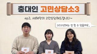 [고민상담소] 백마에게 물어봐🦄 EP 03. 2021년 새해 고민