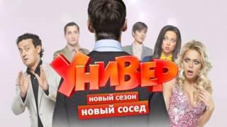 Универ и ТНТ-Комедия - 28 октября