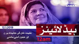 Samaa Headlines - 12AM - 12 January 2019