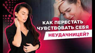 Как поднять свою самооценку и перестать чувствовать себя неудачницей Светлана Керимова