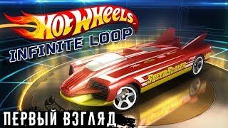 Hot Wheels: Infinite Loop - Первый взгляд (ios) #1